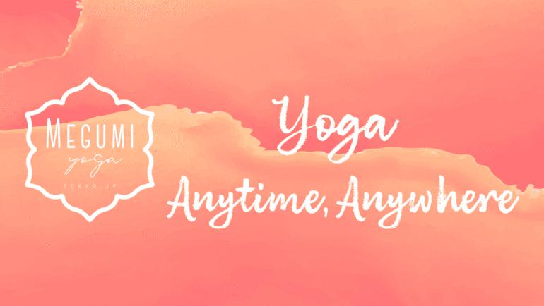 YouTubeチャンネル「Megumi Yoga Tokyo」スタート