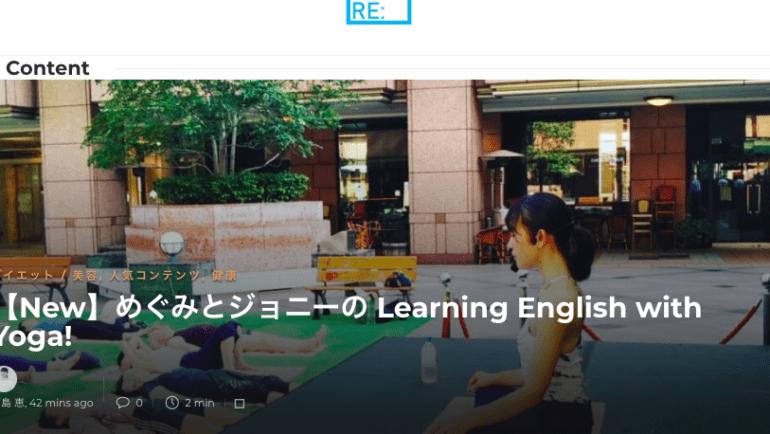 新連載「めぐみとジョニーの Learning English with Yoga!」スタート