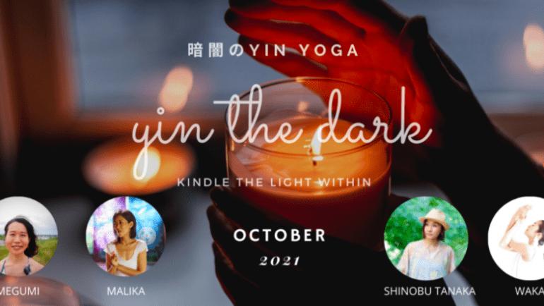 10/6:こころに光を灯す暗闇のYIN YOGA